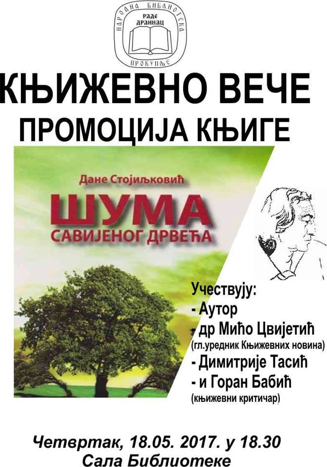 ДАНЕ СТОЈИЉКОВИЋ ПРЕДСТАВЉА СВОЈУ КЊИГУ