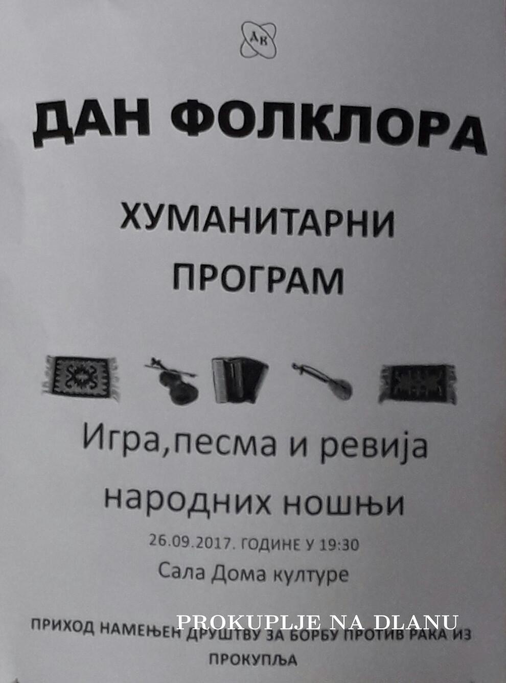 ХУМАНИРАНИ КОНЦЕРТ