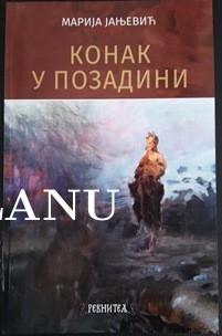 Промоција књиге прокупачке песникиње Марије Јањевић