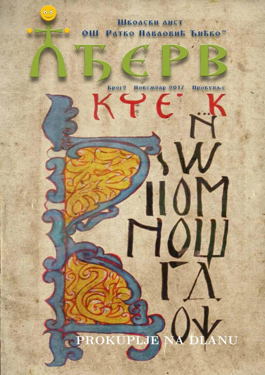 ПРВА НАГРАДА У СРБИЈИ
