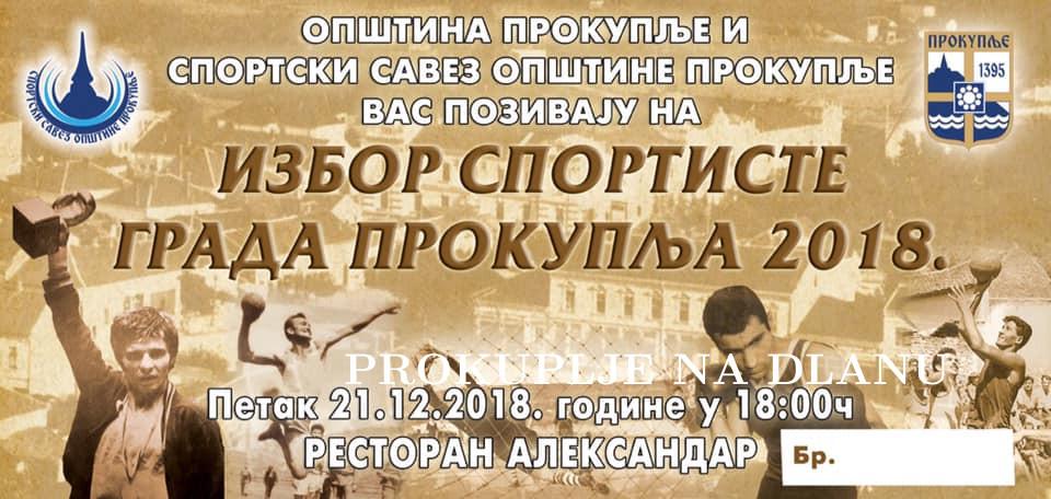 ЛУКА ПАУНОВИЋ СПОРТИСТА ГРАДА