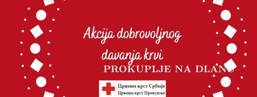 АКЦИЈА СПАСИ ЖИВОТ - ДАЈ КРВ