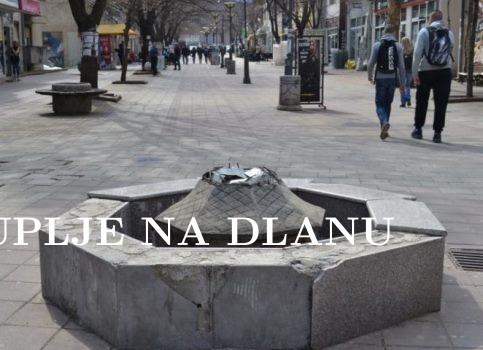 ПРОРАДИЋЕ ФОНТАНЕ