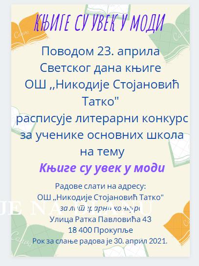 РАСПИСАН ЛИТЕРАРНИ КOНКУРС: КЊИГЕ СУ УВЕК У МОДИ