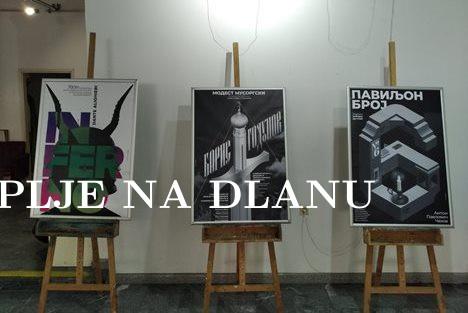 """Отворена изложба књижевних плаката у галерији """"Божа Илић"""""""