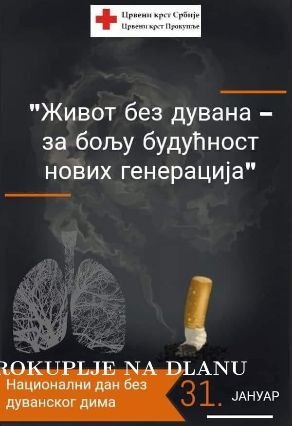 НАЦИОНАЛНИ ДАН БЕЗ ДУВАНСКОГ ДИМА