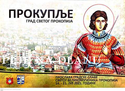Свечаности у част Светог Прокопија
