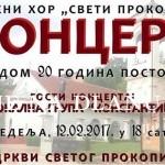 КОНЦЕРТ ЦРКВЕНОГ ХОРА