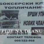 "УПИС У ШКОЛУ БОКСА БК ""ТОПЛИЧАНИН"""