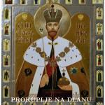 ИКОНА ЦАРА РОМАНОВА У СРЕДУ  У ЖИТОРАЂИ, У ЧЕТВРТАК  У ПРОКУПЉУ
