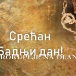 ДАНАС ЈЕ БАДЊИ ДАН