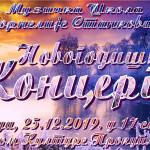 МУЗИЧКА ШКОЛА КОРНЕЛИЈЕ СТАНКОВИЋ - НОВОГОДИШЊИ КОНЦЕРТ