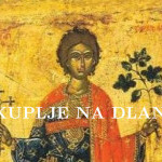 СВЕТИ ТРИФУН ИЛИ СВЕТИ ВАЛЕНТИН И ДАН ЗАЉУБЉЕНИХ И КАЛУПИ КОЈЕ НАМ НАМЕЋЕ СВЕТ