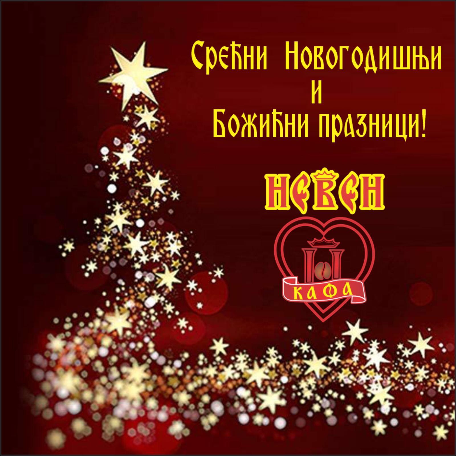 Cestitka za novu godinu